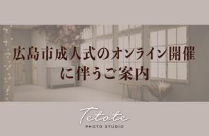 広島市成人式のオンライン開催に伴うご案内