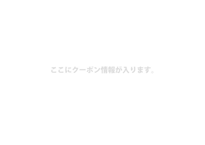 クーポン用仮画像